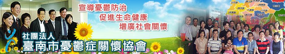 社團法人臺南市憂鬱症關懷協會上方形象圖